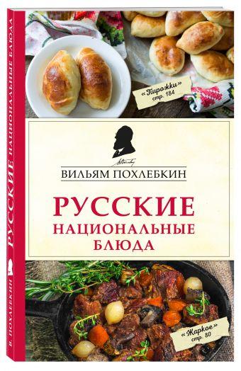 Русские национальные блюда Похлебкин В.В.