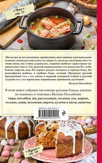Русские национальные блюда Вильям Похлебкин