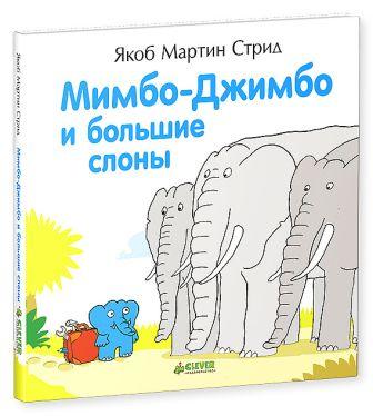 Стрид Якоб Мартин - Мимбо-Джимбо и большие слоны обложка книги