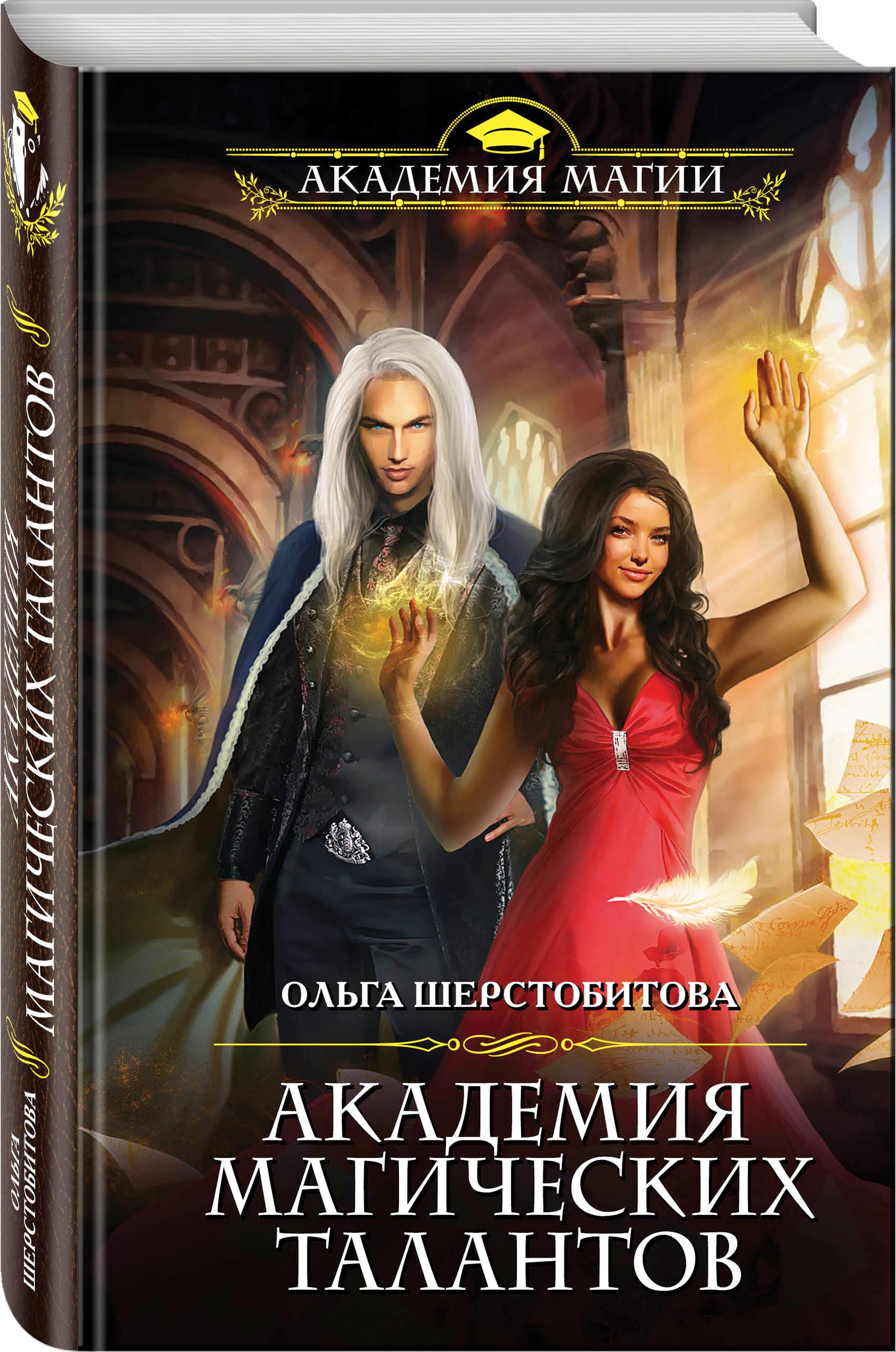 Шерстобитова О.С. Академия Магических Талантов куплю или приму в дар баяны в любом состоянии