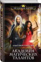 Шерстобитова О.С. - Академия Магических Талантов' обложка книги