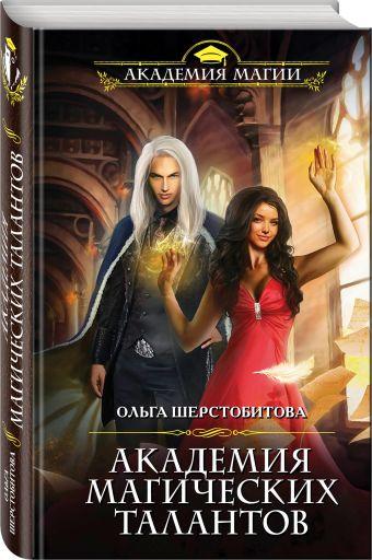 Академия Магических Талантов Шерстобитова О.С.