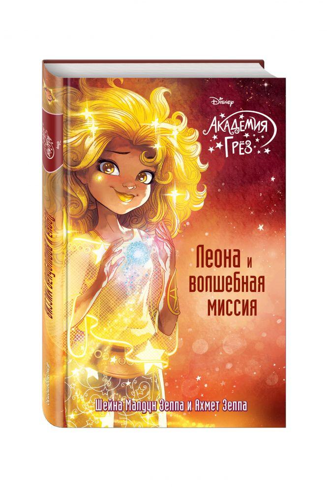 Шейна Малдун Зеппа, Ахмед Зеппа - Леона и волшебная миссия обложка книги