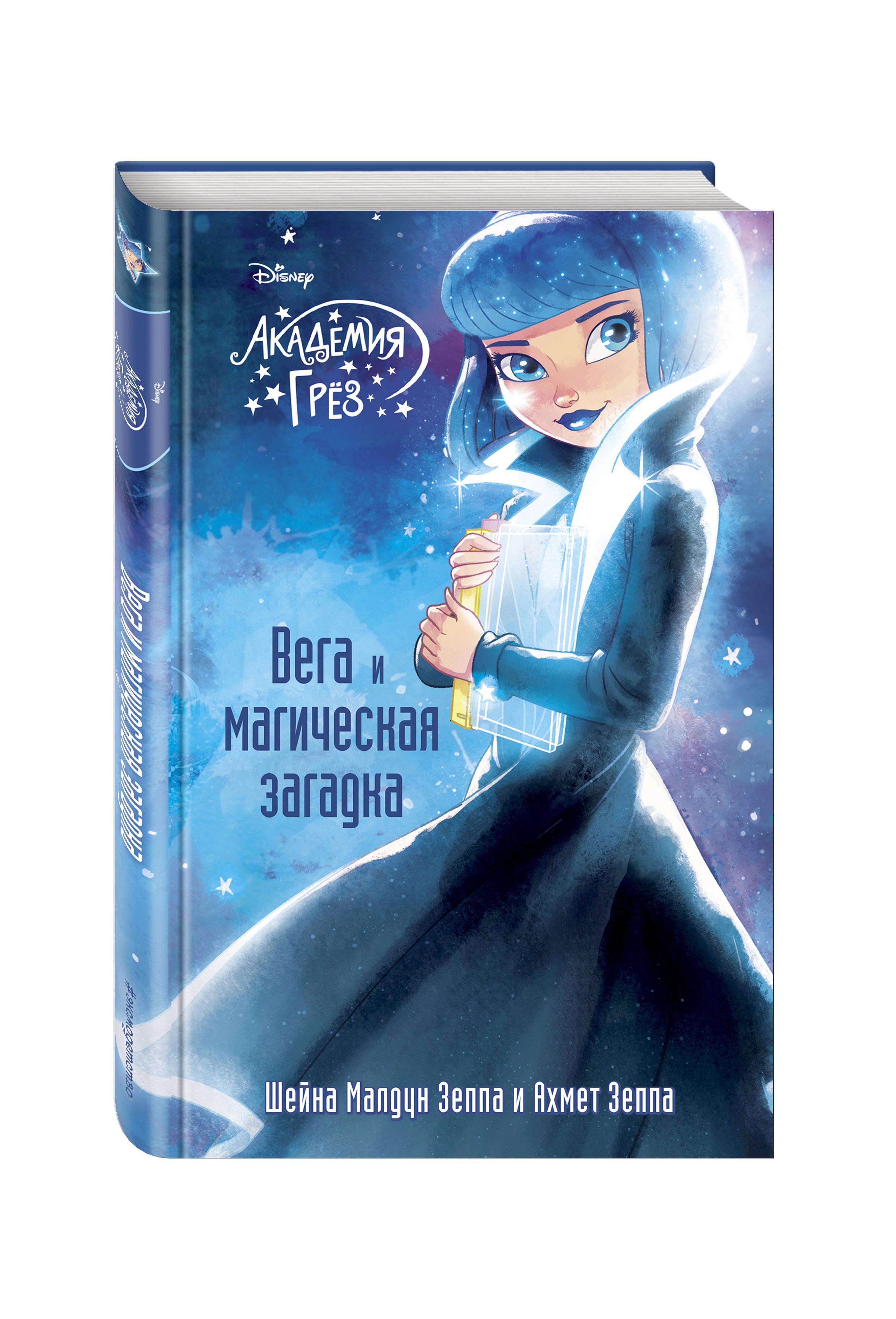 Вега и магическая загадка
