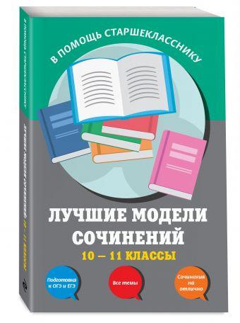 Лучшие модели сочинений: 10-11 классы С. В. Бащенко, Т. Г. Каширина, З. С. Сидоренко и др.