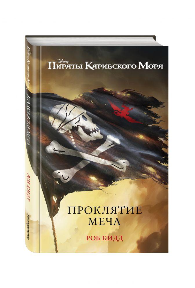 Роб Кидд - Проклятие меча обложка книги