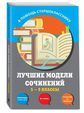 Лучшие модели сочинений: 5-9 классы Л.Ф. Бойко, Л.В. Калугина, И.В. Корсунова и др.