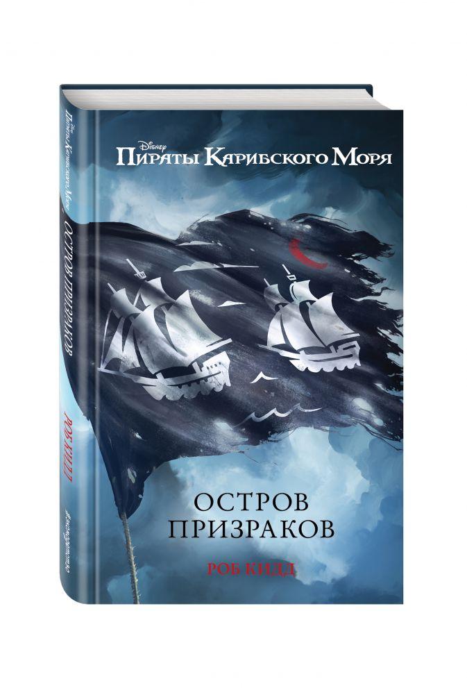 Роб Кидд - Остров призраков обложка книги