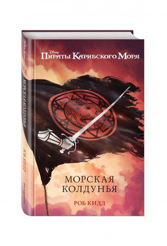 Роб Кидд - Морская колдунья обложка книги