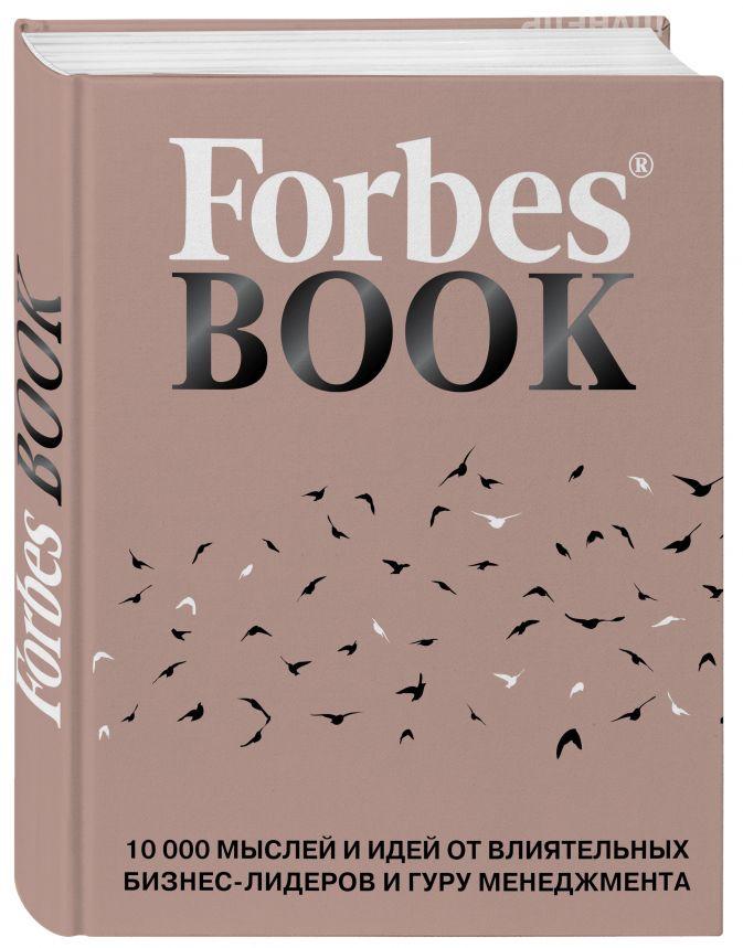 Гудман Т. - Forbes Book: 10 000 мыслей и идей от влиятельных бизнес-лидеров и гуру менеджмента (коралл) обложка книги