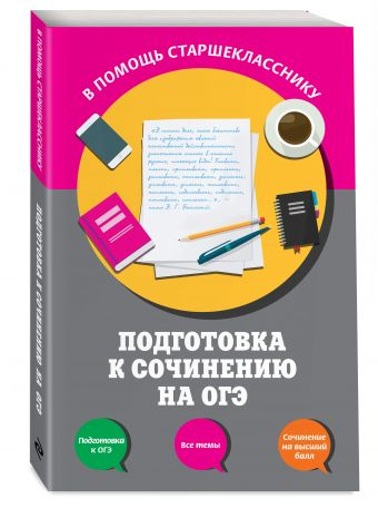 Подготовка к сочинению на ОГЭ Черкасова Л.Н., Попова Е.В.