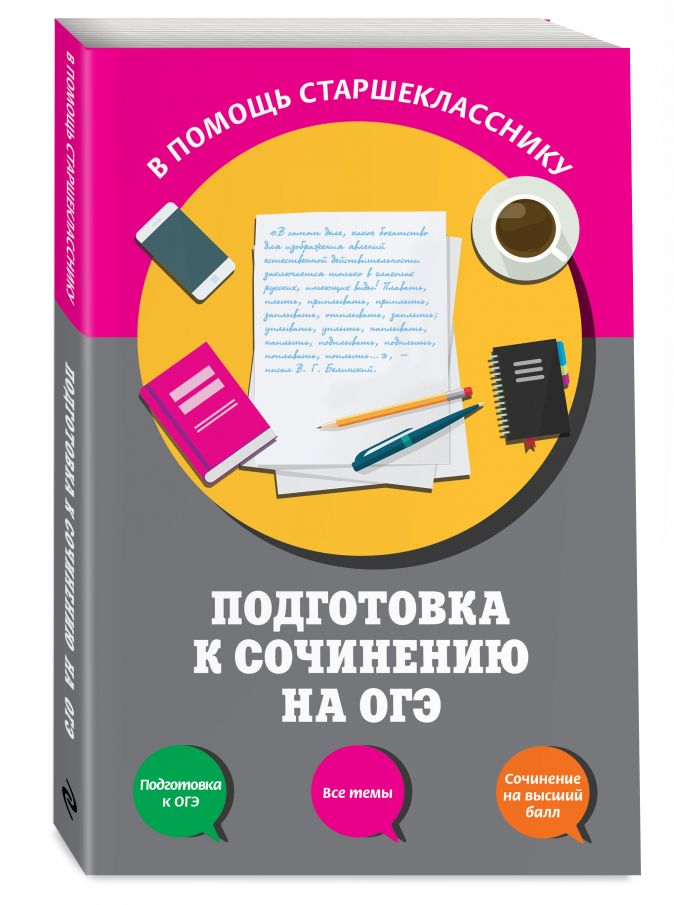 Подготовка к сочинению на ОГЭ Л. Н. Черкасова, Е. В. Попова