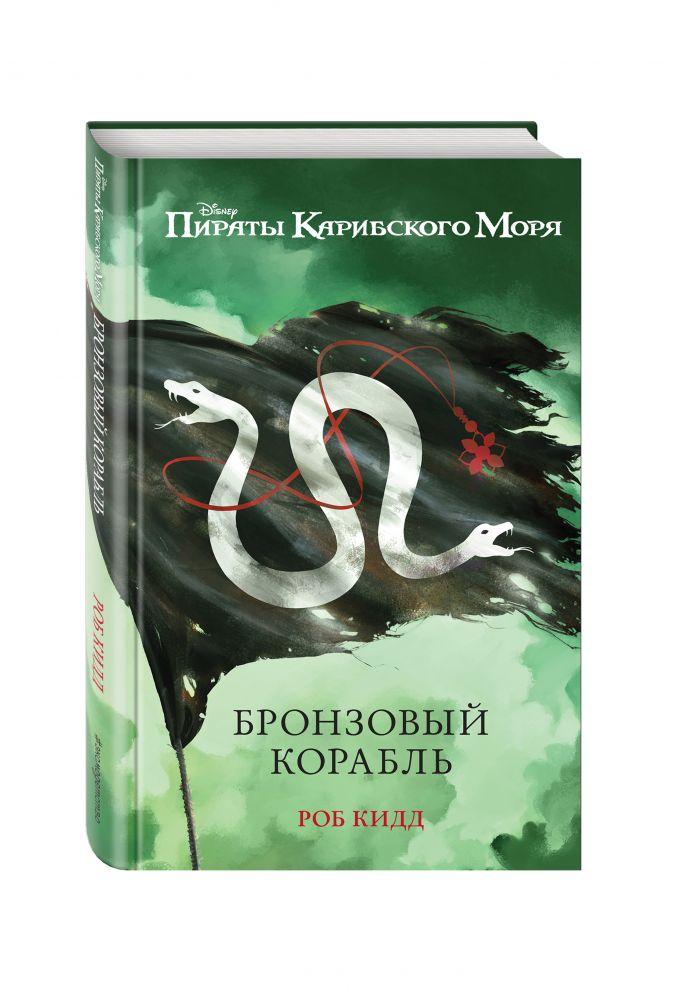 Роб Кидд - Бронзовый корабль обложка книги