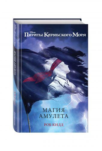 Магия амулета Роб Кидд