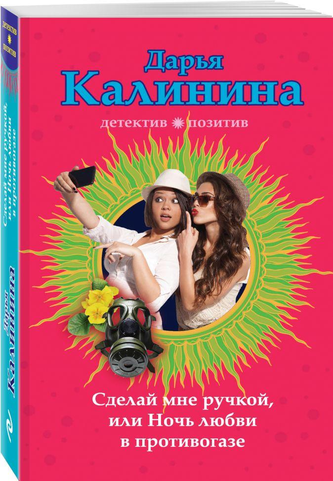 Дарья Калинина - Сделай мне ручкой, или Ночь любви в противогазе обложка книги