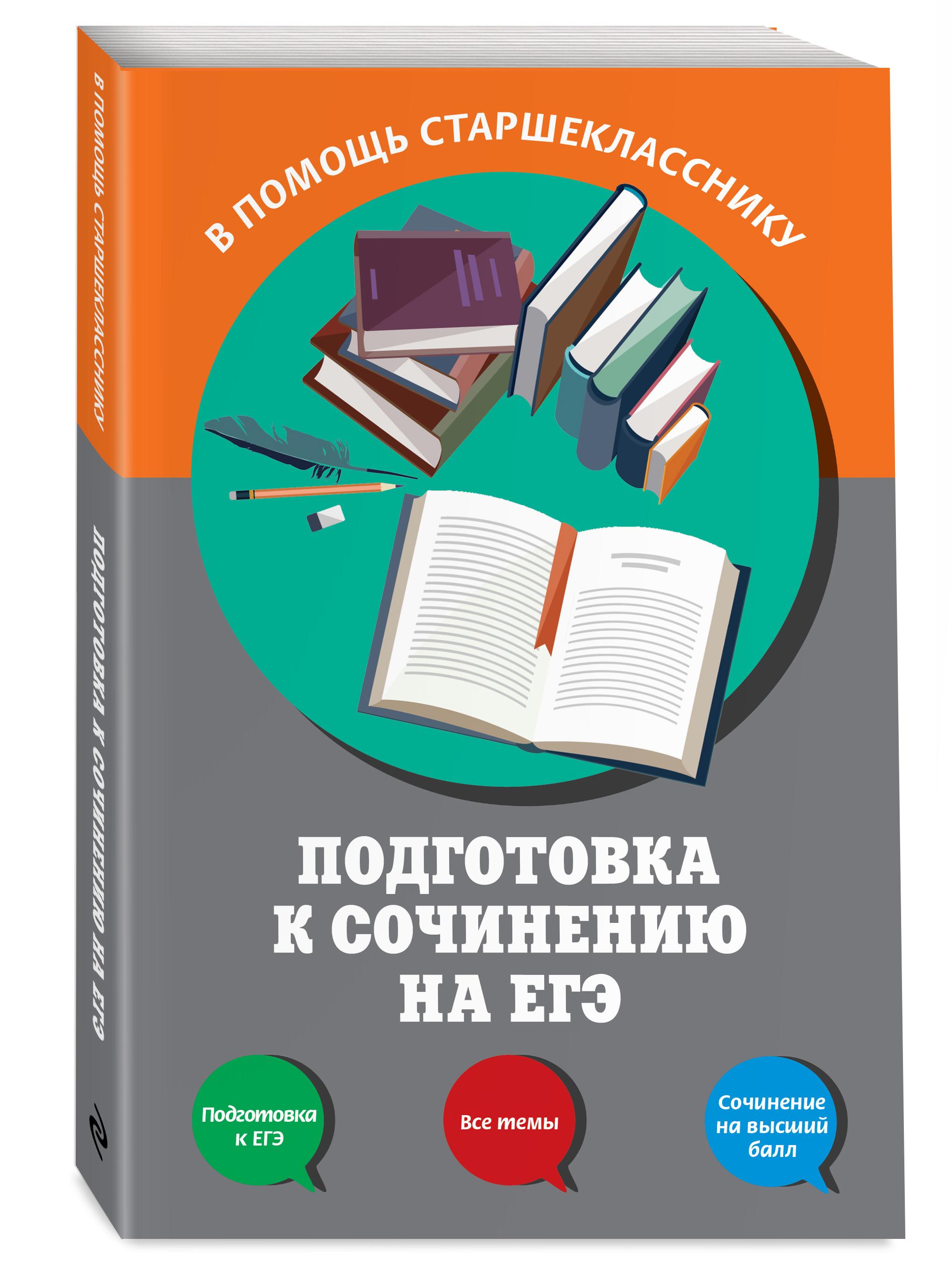 Л. Н. Черкасова, Е. В. Попова Подготовка к сочинению на ЕГЭ