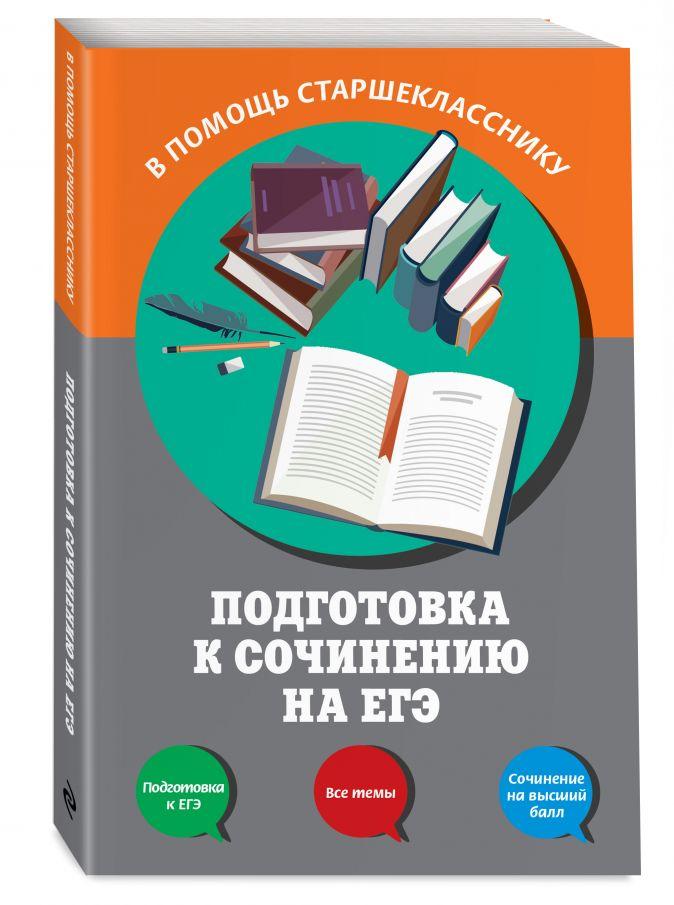 Л. Н. Черкасова, Е. В. Попова - Подготовка к сочинению на ЕГЭ обложка книги