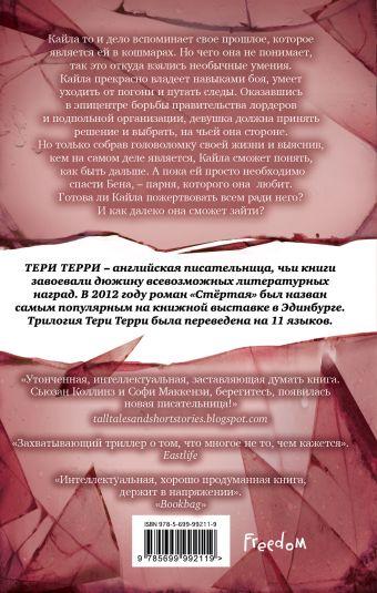 Расколотая Тери Терри