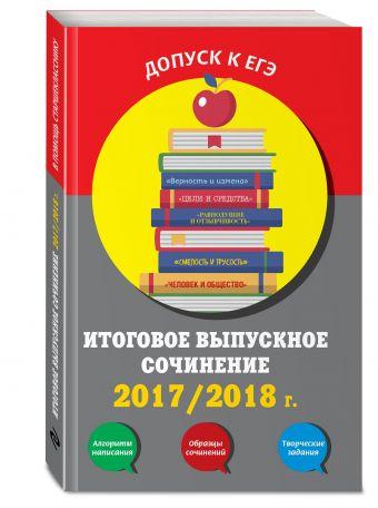 Итоговое выпускное сочинение:2017/2018 г. Л. Н. Черкасова, Е. В. Попова