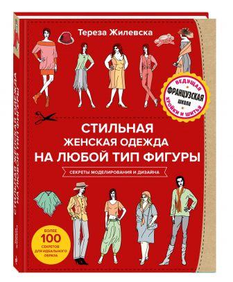 Тереза Жилевска - Стильная женская одежда на любой тип фигуры. Секреты моделирования и дизайна обложка книги