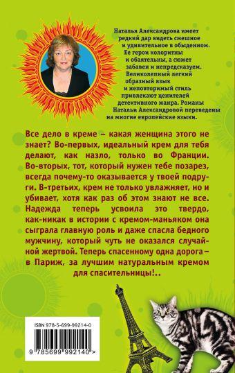 Увлажняй и властвуй, или Финита ля трагедия Наталья Александрова