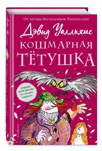 Дэвид Уолльямс - Кошмарная тётушка обложка книги