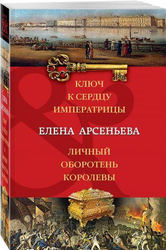 Ключ к сердцу императрицы. Личный оборотень королевы Елена Арсеньева