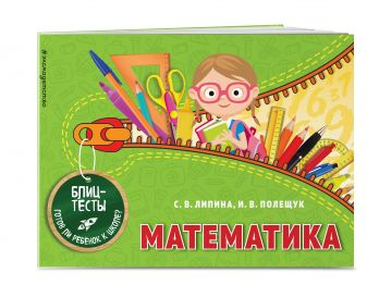С. В. Липина, И. В. Полещук - Математика обложка книги
