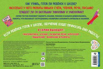 Математика С. В. Липина, И. В. Полещук