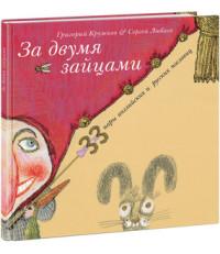 За двумя зайцами. 33 пары английских и русских пословиц Кружков Г.М.
