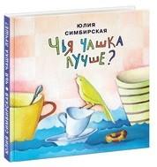 Симбирская Ю.С. Чья чашка лучше?