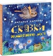 Сказки волшебного леса Карпова Н.В.