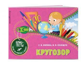 С. В. Липина, И. В. Полещук - Кругозор обложка книги