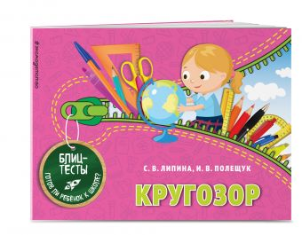 Кругозор С. В. Липина, И. В. Полещук