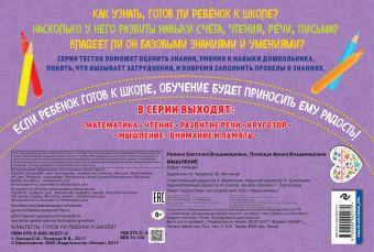 Мышление С. В. Липина, И. В. Полещук