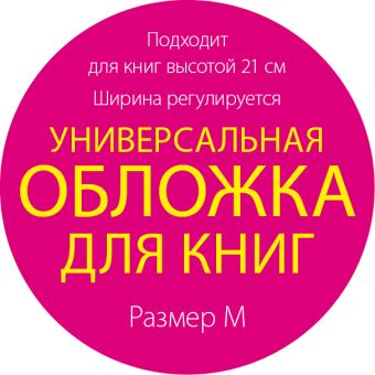 Наклейка для обложек (Ван Гог, Моне, средний формат)