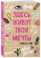 Агнесса Стил - Здесь живут твои мечты' обложка книги