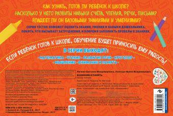 Внимание и память С. В. Липина, И. В. Полещук