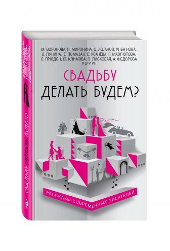 Жданов О., Миронина Н., Воронова М., и др. - Свадьбу делать будем? обложка книги