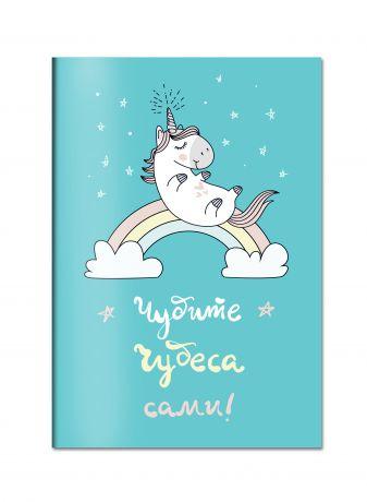 Пальцер И. - Блокнот. Единороги (Чудите чудеса сами!), 138х212мм, мягкая обложка, SoftTouch, 64 стр. обложка книги