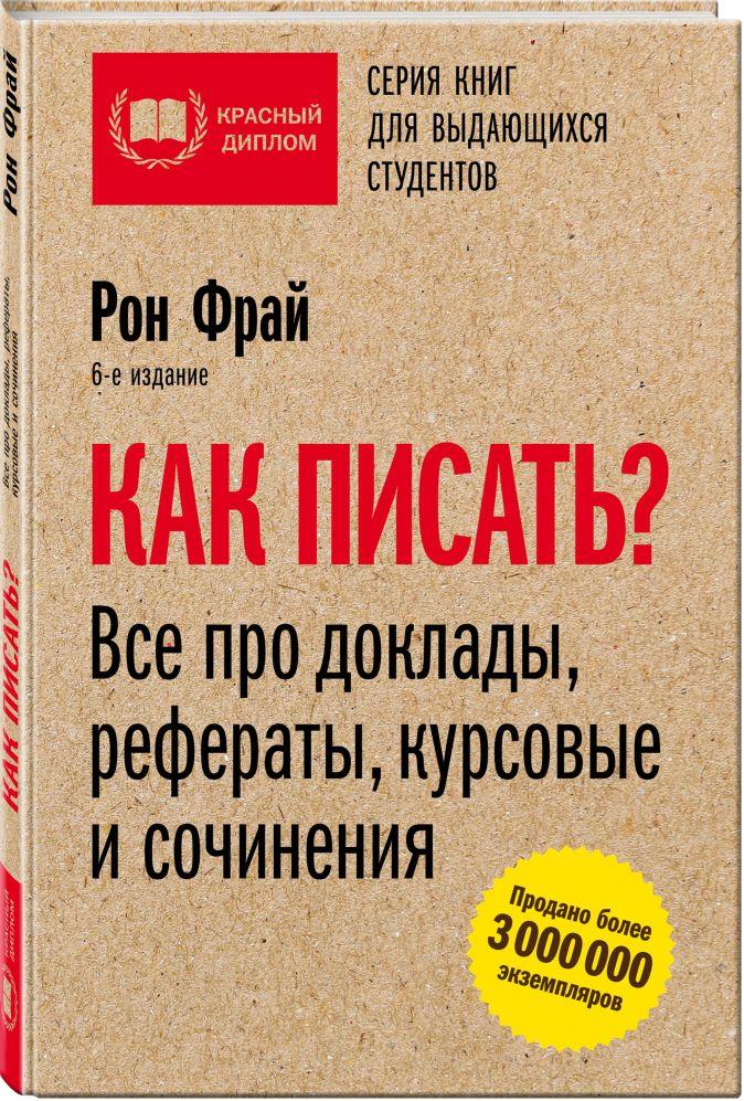 Рон Фрай - Как писать? Все про доклады, рефераты, курсовые и сочинения обложка книги