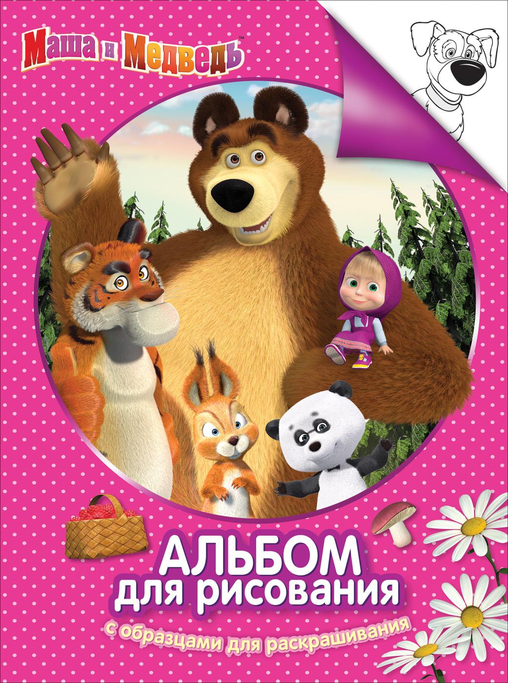 Маша и Медведь. Альбом для рис. и раскраш.(розов.)