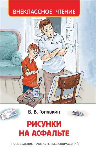 Голявкин В.В. - Голявкин В. Рисунки на асфальте (ВЧ) обложка книги