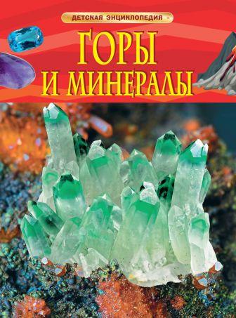 Кертис Н. - Горы и минералы. Детская энциклопедия обложка книги