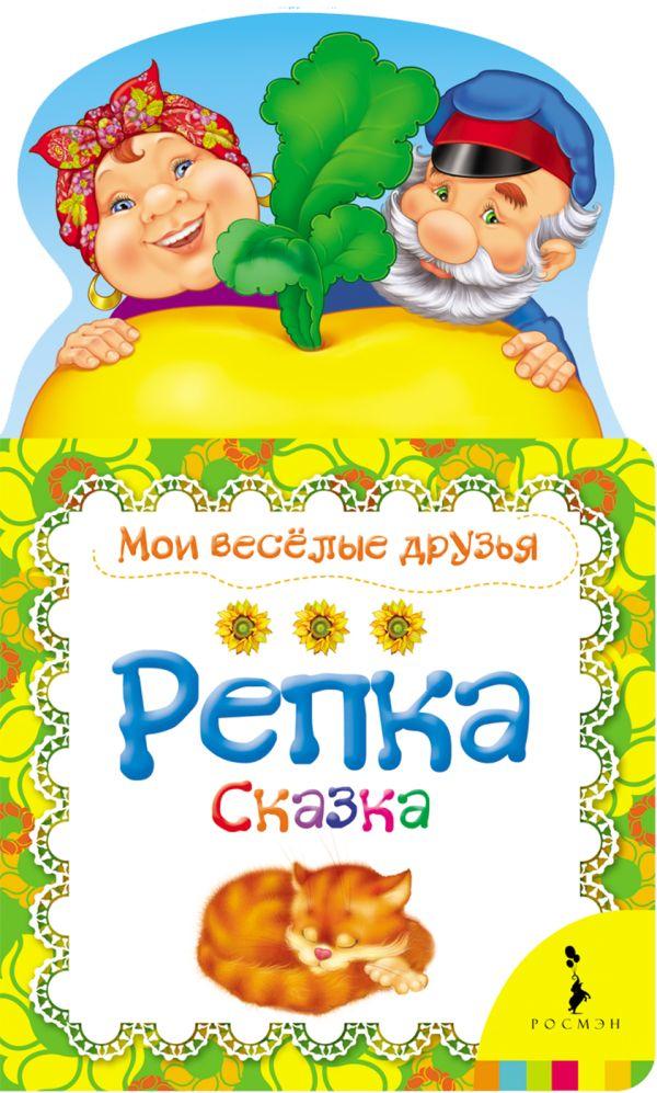 Репка (Мои веселые друзья) (рос) Мазанова Е. К.