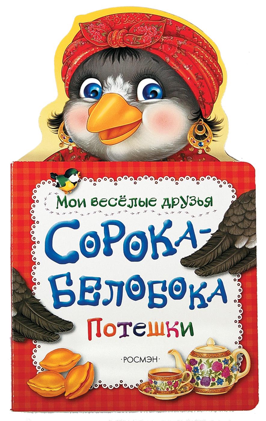 Мазанова Е. К. Сорока-белобока (Мои веселые друзья) (рос) коротеева е веселые друзья фантики аппликация из фантиков