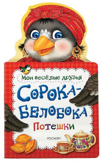 Сорока-белобока (Мои веселые друзья) (рос) Мазанова Е. К.