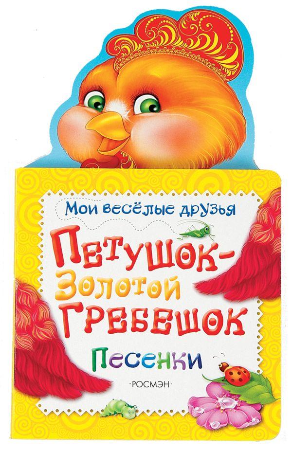 Мазанова Е. К. Петушок-золотой гребешок (МВД) (рос)