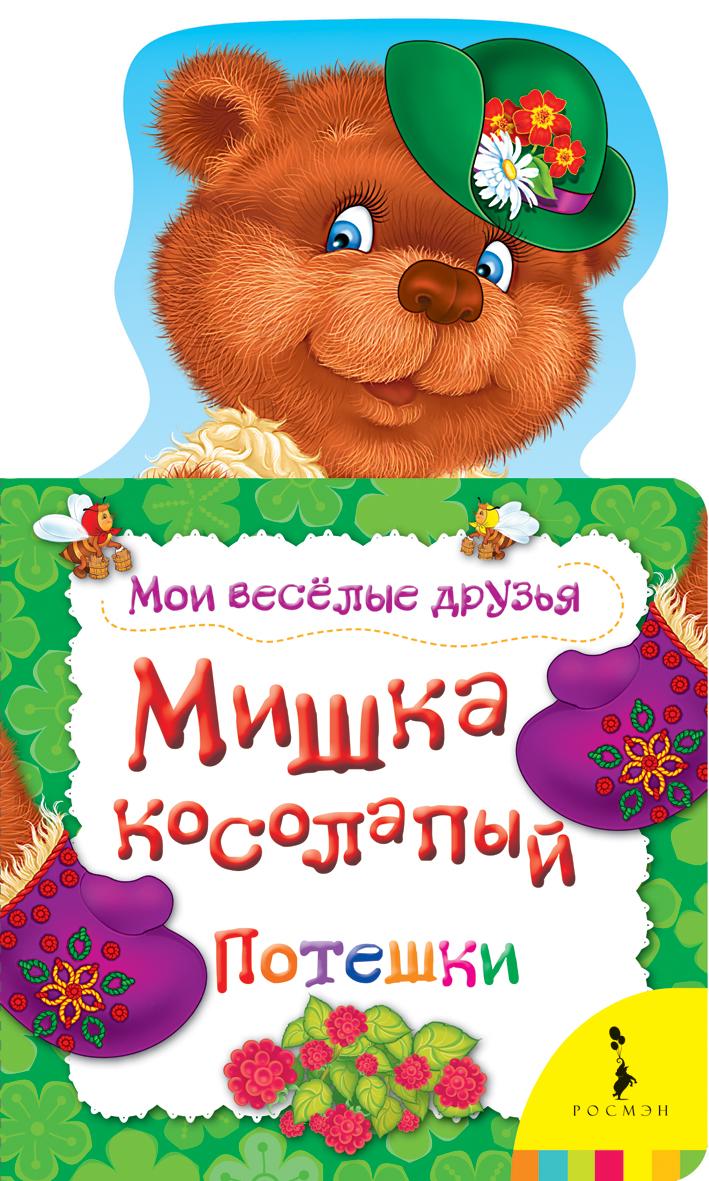 Мазанова Е. К. Мишка косолапый (Мои веселые друзья) (рос) коротеева е веселые друзья фантики аппликация из фантиков