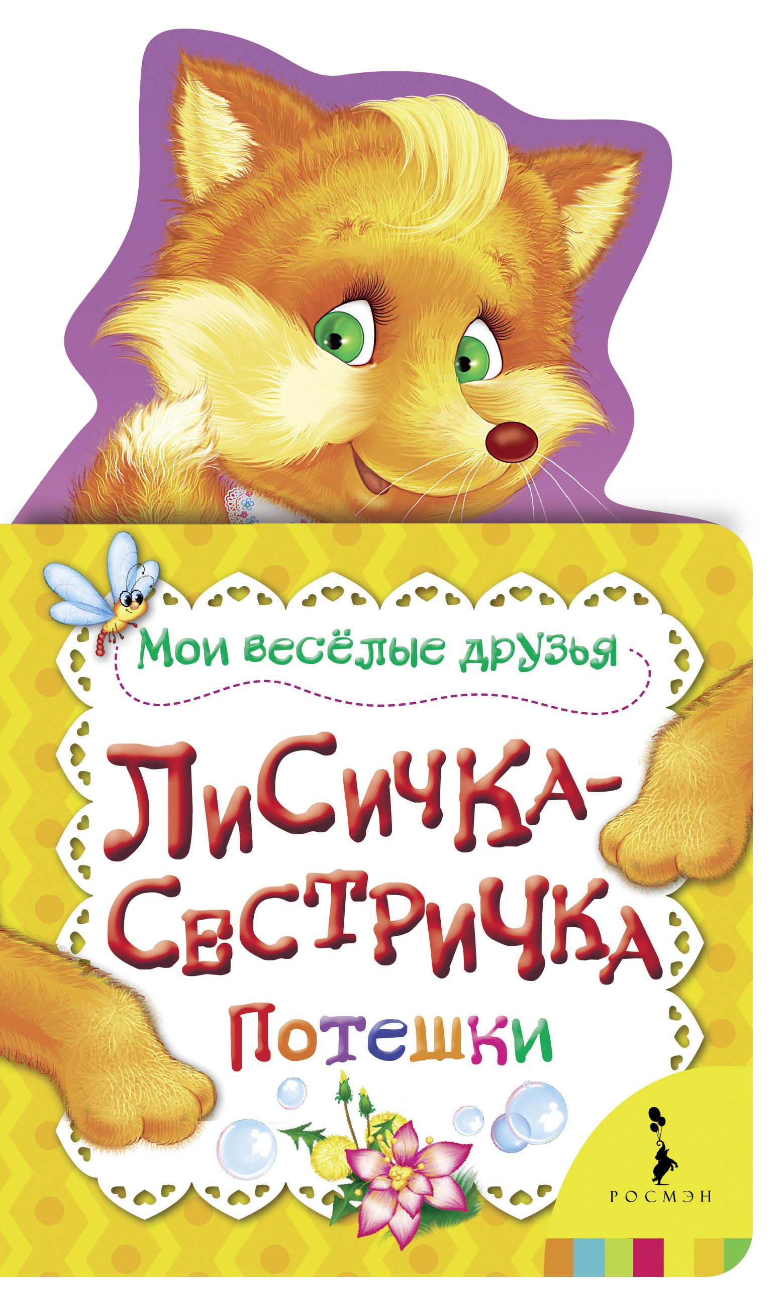 Мазанова Е. К. Лисичка-сестричка (Мои веселые друзья) (рос) цены